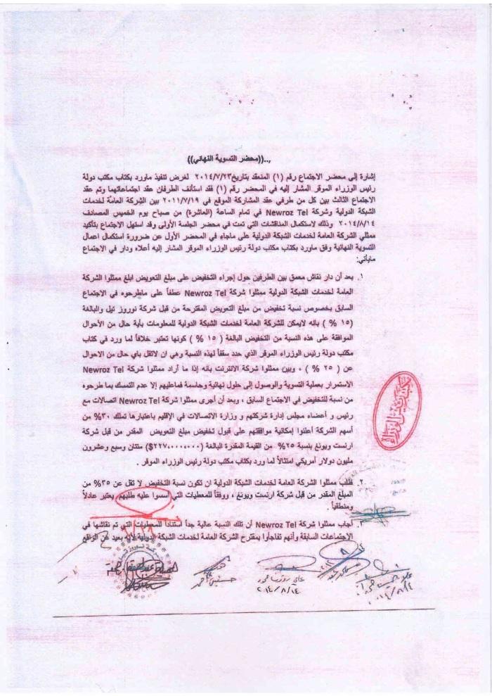 الثاني محظر التسوية النهائي نوروزتيل