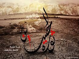 ثورة الحسين