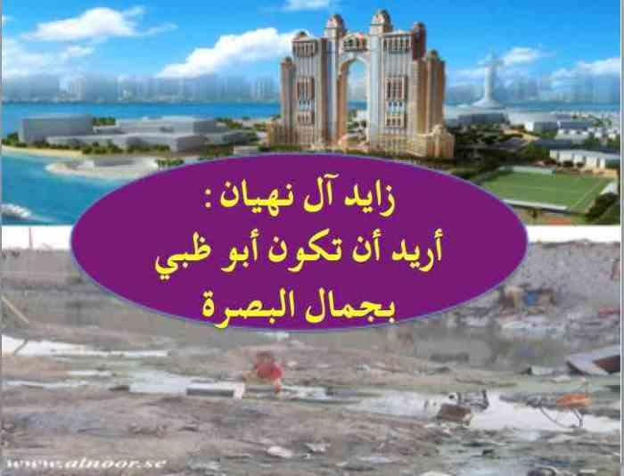 ابوظبي والبصرة ١