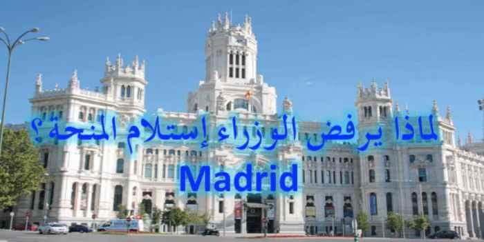 صورة مدريد