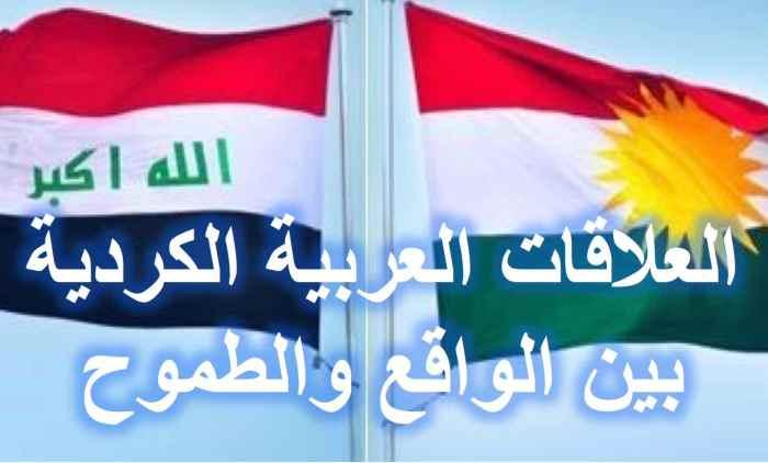 صورة العلاقات العربية الكردية