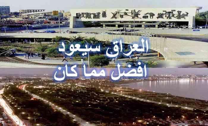 بغداد 11