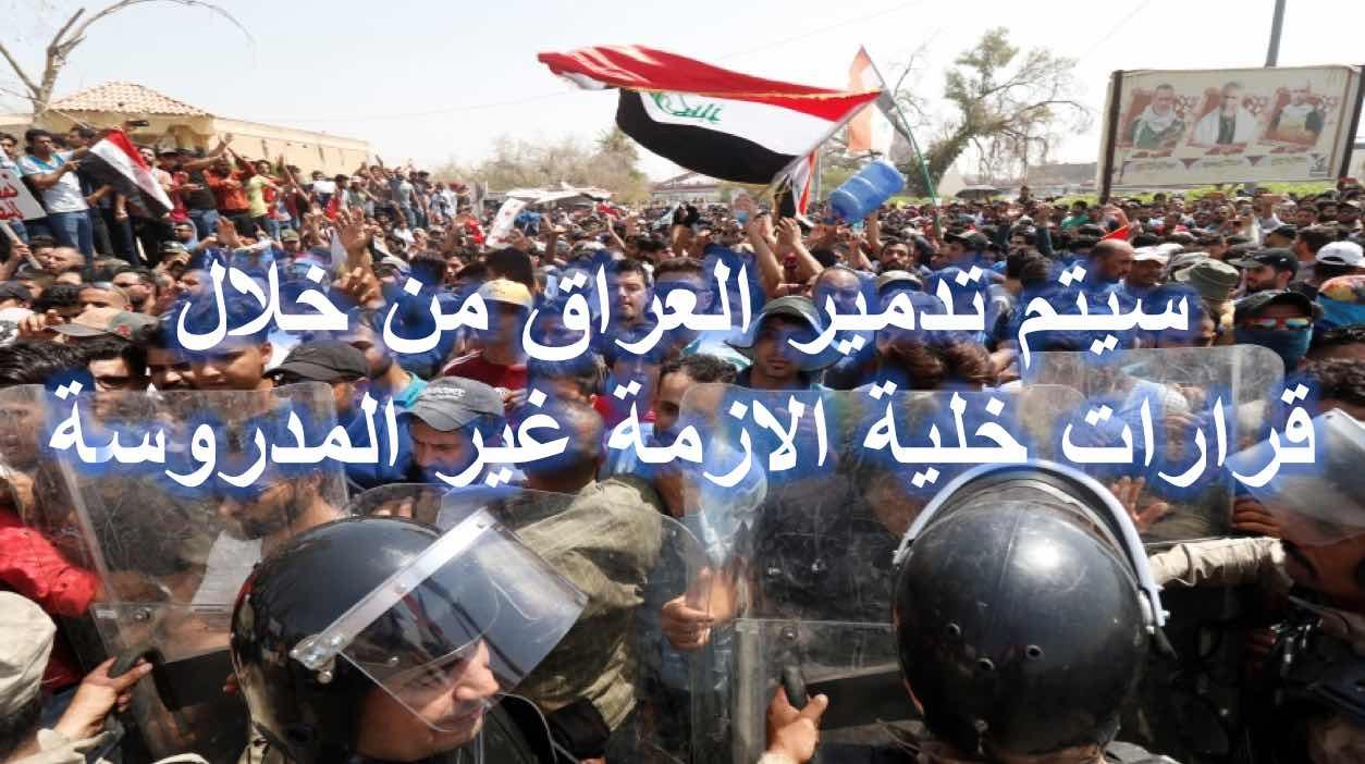 صورة التظاهرات
