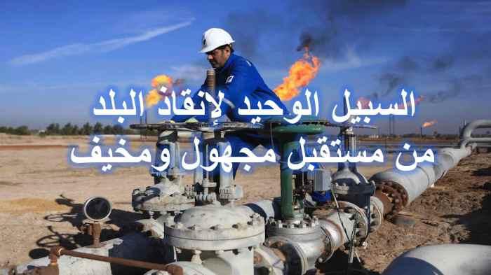 صورة النفط